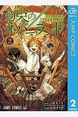 約束のネバーランド 2 (ジャンプコミックスDIGITAL) Kindle版