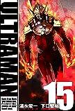 ULTRAMAN(15) (ヒーローズコミックス)