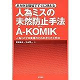 あらゆる職場ですぐに使える 人為ミスの未然防止手法 A-KOMIK: 人為ミスゼロ実現のための考え方と手法