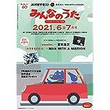 NHK みんなのうた 2021年 6月・7月 [雑誌] (NHKテキスト)