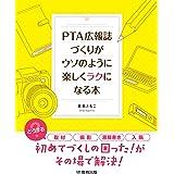 PTA広報誌づくりがウソのように楽しくラクになる本: 初めてづくしの困った!がその場で解決!