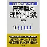 精選100項目で押さえる 管理職の理論と実践 (労政時報選書)