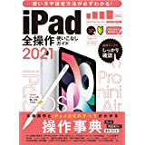 iPad全操作使いこなしガイド2021(全機種対応の人気操作事典)