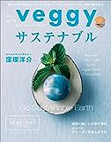 veggy (ベジィ) vol.73 2020年12月号 [雑誌]