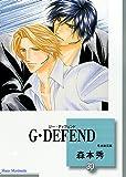 G・DEFEND(30) (冬水社文庫)