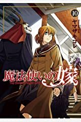 魔法使いの嫁 10巻 (ブレイドコミックス) Kindle版