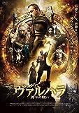 ヴァルハラ 神々の戦い [DVD]