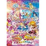映画HUGっと! プリキュアふたりはプリキュア~オールスターズメモリーズ~Blu-ray