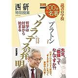 別冊NHK100分de名著 読書の学校 西研 特別授業『ソクラテスの弁明』 (別冊NHK100分de名著読書の学校)