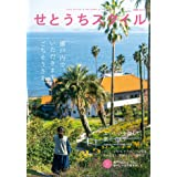せとうちスタイル Vol.12