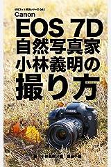 ぼろフォト解決シリーズ044 Canon EOS 7D 自然写真家・小林義明の撮り方 Kindle版