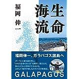 生命海流 GALAPAGOS
