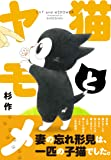 猫とヤモメ (ニチブンコミックス)