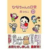 ひなちゃんの日常22 (産経コミック)