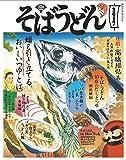そばうどん2017 (柴田書店MOOK)