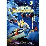 ムーミン谷とウィンターワンダーランド 通常版DVD