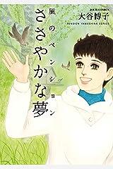 風のペンション―ささやかな夢― ペンションやましなシリーズ (ジュールコミックス) Kindle版