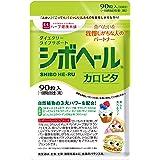 ハーブ健康本舗 シボヘール カロピタ 90粒入り ギムネマ サラシア 白インゲン豆抽出物 配合 サプリメント