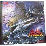 究極タイガー 【PCエンジン】