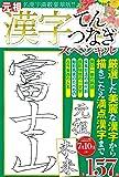 漢字てんつなぎスペシャル (マイウェイムック パズルライフ)