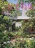 新建築住宅特集2019年8月号/特集:庭、時間の蓄積を楽しむ
