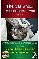 The Cat who.... 猫のアイシス&ジェリー Vol.2: この世には遊びに来ているんだと思っている。 by Cats. (The Cat who.... アイとちび) Kindle版