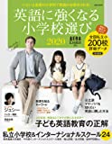 【AERA English 特別号】英語に強くなる小学校選び 2020 (AERAムック)
