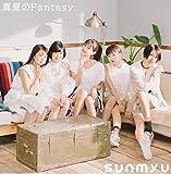 真夏のFantasy※Premium Box 初回限定生産品(CD+DVD)