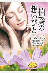 伯爵の想いびと (mirabooks) Kindle版