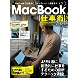 MacBook仕事術! 2020 (Catalina対応・最新版!)