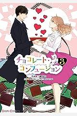 チョコレート・コンフュージョン 3 (シルフコミックス) Kindle版