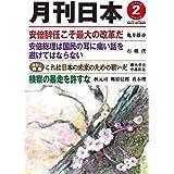 月刊日本2020年2月号