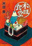 木皿食堂 (双葉文庫)