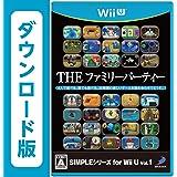 SIMPLEシリーズ for Wii U Vol.1 THE ファミリーパーティー [オンラインコード]