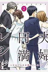 夫婦円満レシピ~それでも夫を愛している~ : 2 (ジュールコミックス) Kindle版