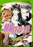 純情ロマンチカ 第17巻 (あすかコミックスCL-DX)