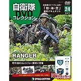 自衛隊DVDコレクション 24号 (RANGER) [分冊百科] (DVD付)