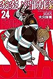 炎炎ノ消防隊(24) (週刊少年マガジンコミックス)