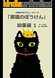 黒猫のぼうけん総集編1