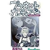 プラネットガーディアン 3巻 (デジタル版ガンガンコミックス)