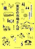 東京の市場さんぽ