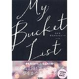 My Bucket List NY式 夢をかなえるノート