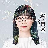 【Amazon.co.jp限定】新・東京(SHM-CD)(特典:メガジャケ付)