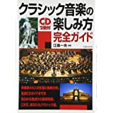 CD2枚付 クラシック音楽の楽しみ方完全ガイド (池田書店の趣味完全ガイドシリーズ)