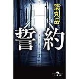 誓約 (幻冬舎文庫)
