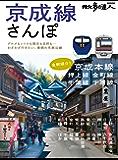 京成線さんぽ (散歩の達人MOOK)