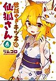 世話やきキツネの仙狐さん(6) (角川コミックス・エース)