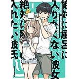 絶対に風呂に入りたくない彼女VS絶対に風呂に入れたい彼氏(1) (角川コミックス・エース)