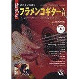 CD付録 スペインの香り 情熱のフラメンコギター入門 CD付き譜面集