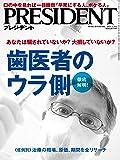 PRESIDENT (プレジデント) 2019年3/18号(歯医者のウラ側)